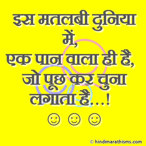 Paan Wala Puchkar Chuna Lagata Hai FUNNY SMS HINDI Image