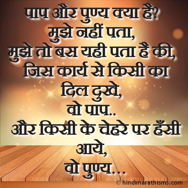 Paap Aur Punya Kya Hai SHUBH VICHAR HINDI Image