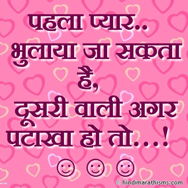 Pahla Pyar Bhulaya Ja Sakta Hai LOVE SMS HINDI Image
