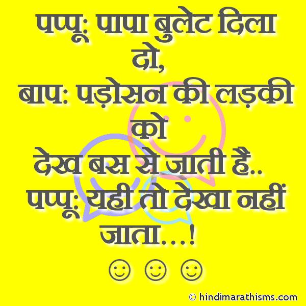 Pappu Aur Papa Joke FUNNY SMS HINDI Image
