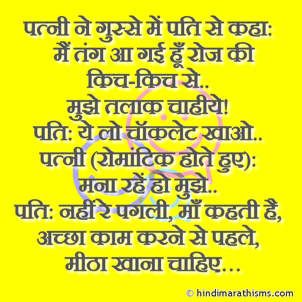 Patni Patni Talak Joke FUNNY SMS HINDI Image