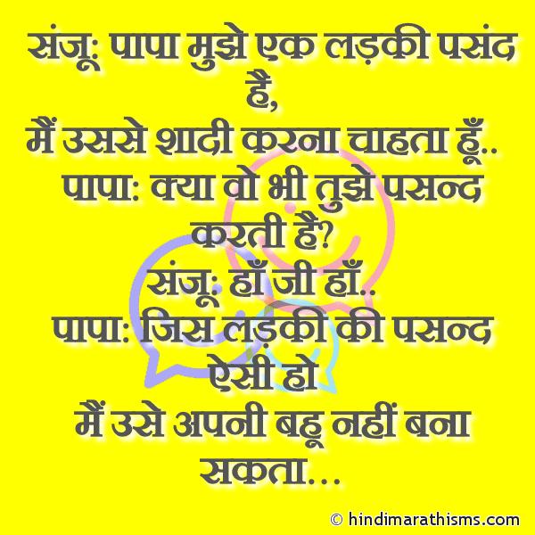 Sanju Aur Papa Funny Joke FUNNY SMS HINDI Image