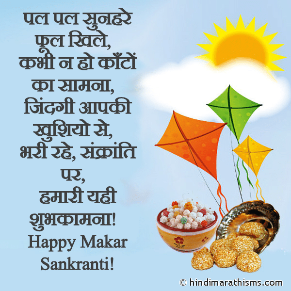 Sankranti Ki Shubkamnaye Image