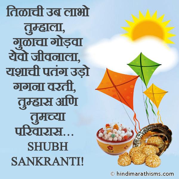 Shbh Sankranti SMS Image