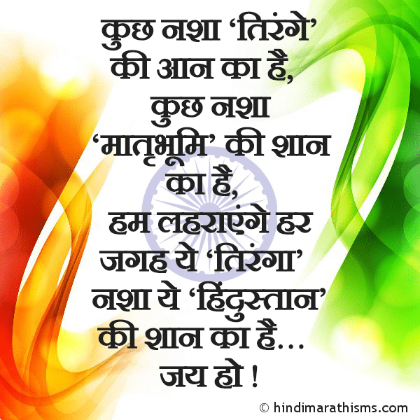 Tiranga SMS REPUBLIC DAY SMS HINDI Image