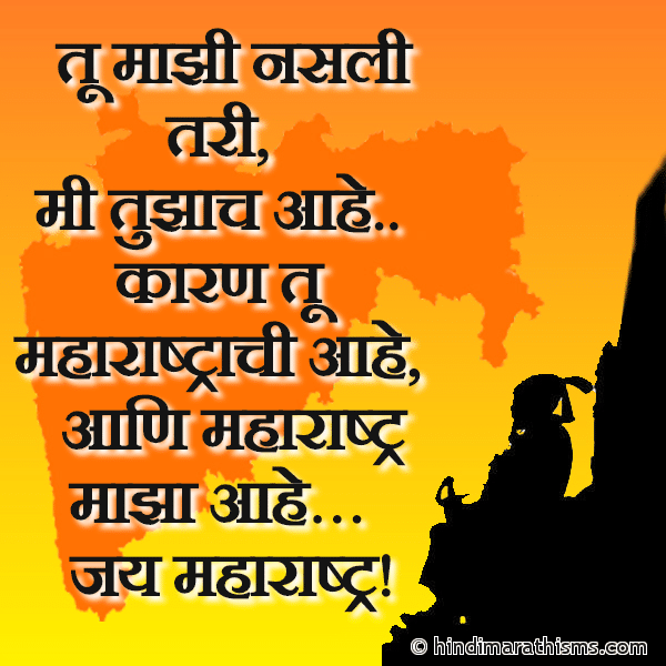Tu Majhi Nasli Tari MAHARASHTRA DAY SMS MARATHI Image
