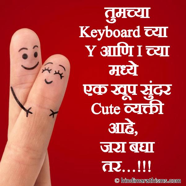 Tumchya Keyboard Chya Y Ani I Madhe FRIENDSHIP SMS MARATHI Image