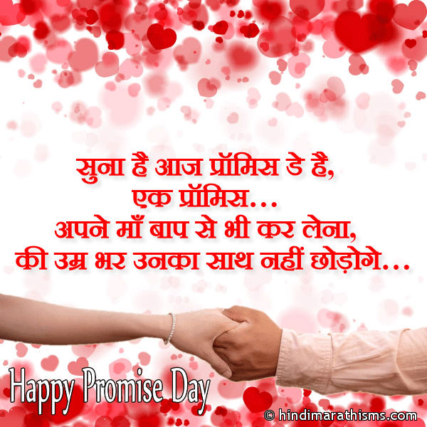 Aaj Promise Day Hai PROMISE DAY SMS HINDI Image