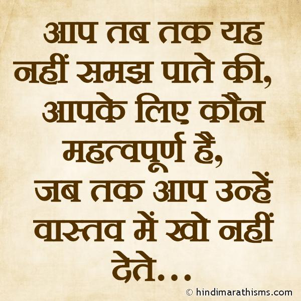 Aapke Liye Kaun Mahatwapurn Hai REAL FACT SMS HINDI Image