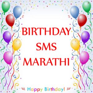 Hindi Marathi SMS | SMS in Hindi & Marathi Font Only