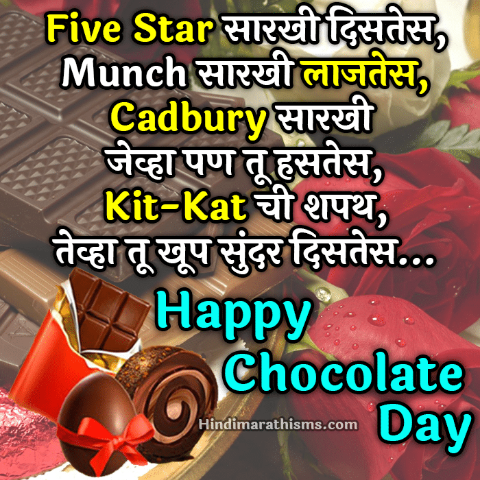 Chocolate Day Marathi SMS for Girlfriend Image