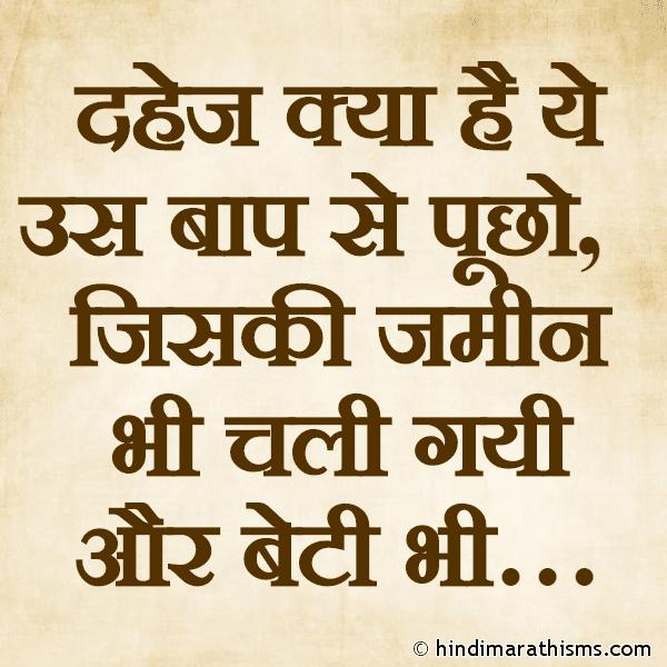 Dahej Kya Hota Hai Image
