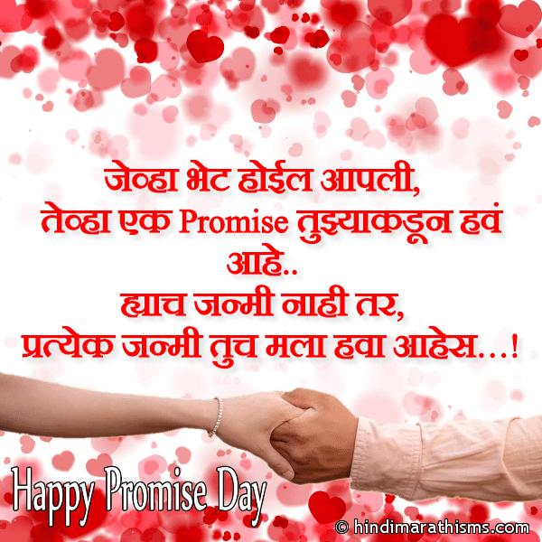Ek Promise Tujhyakadun Hav Aahe PROMISE DAY SMS MARATHI Image