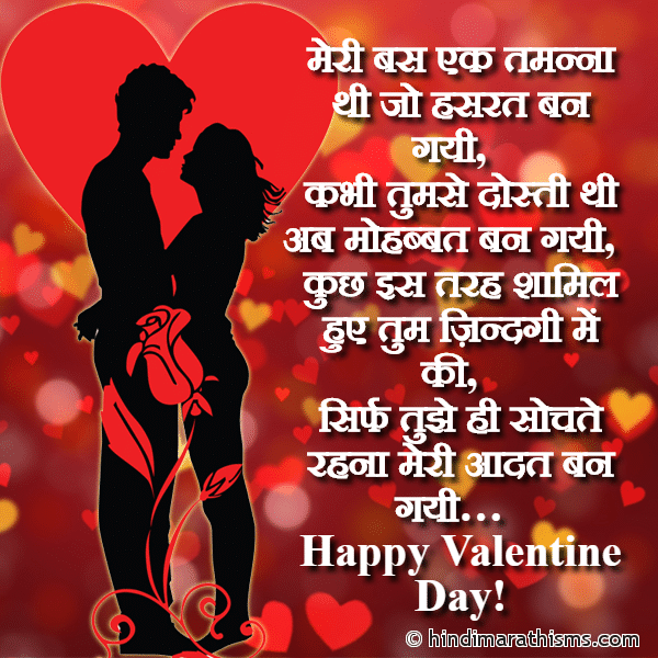 Happy Valentine Day VALENTINE DAY SMS HINDI Image