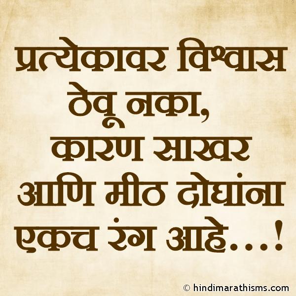 Kunavarhi Vishwaas Thevu Naka Image