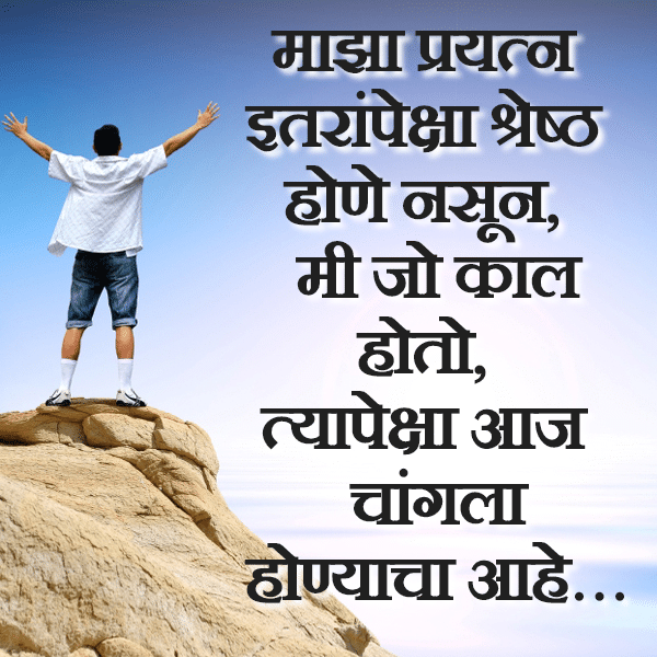 Mala Itaranpeksha Changle Vhyache Aahe ENCOURAGING SMS MARATHI Image