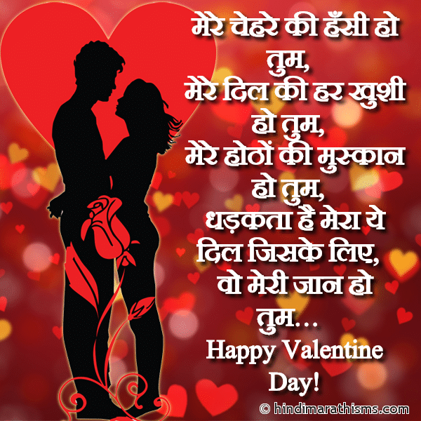 Meri Jaan Ho Tum VALENTINE DAY SMS HINDI Image