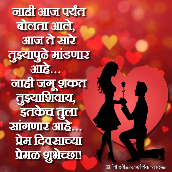 Valentine Day Sms Marathi Collection ह द मर ठ Sms