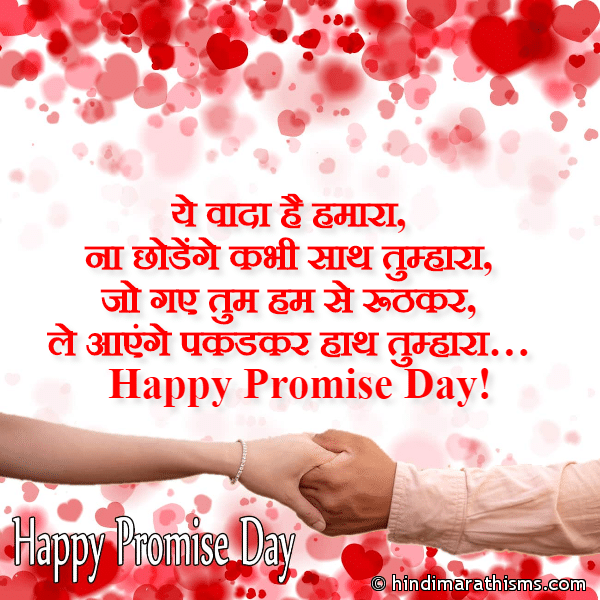 Promise Day SMS For Girlfriend Image