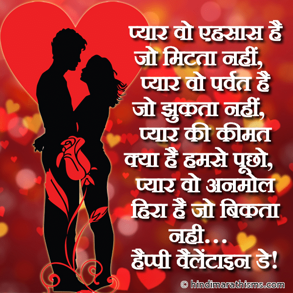 Pyaar Bikta Nahi VALENTINE DAY SMS HINDI Image