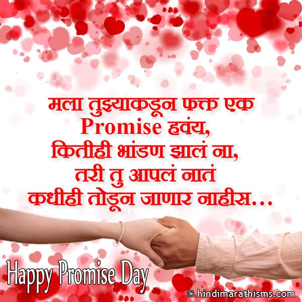 Sang Tu Kadhihi Sodun Janar Nahis PROMISE DAY SMS MARATHI Image