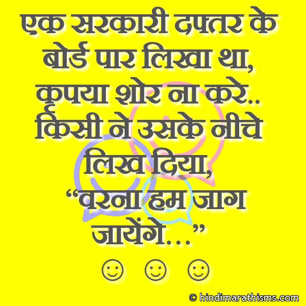 Sarkari Daftar Funny Joke FUNNY SMS HINDI Image