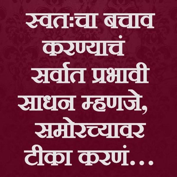 Swatacha Bachaav Karnyacha Upay THOUGHTS SMS MARATHI Image