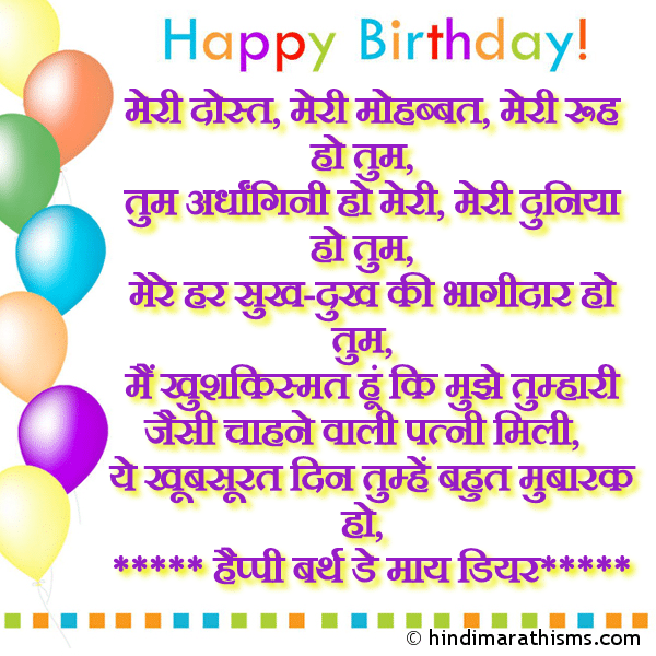 Birthday SMS Wife Hindi BIRTHDAY SMS HINDI Image
