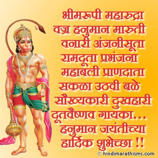 Hanumaan Jayantichya Hardik Shubhechha Image