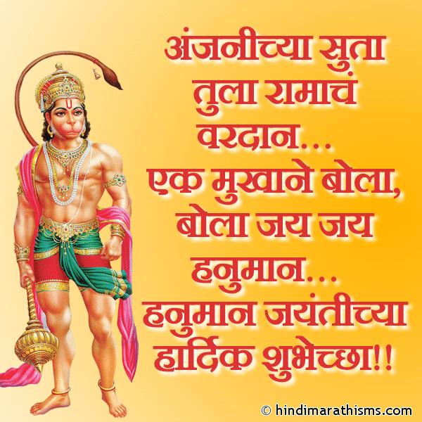 Hanuman Jayanti Marathi Status Image