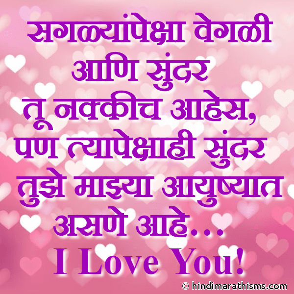 I Love U SMS in Marathi Image