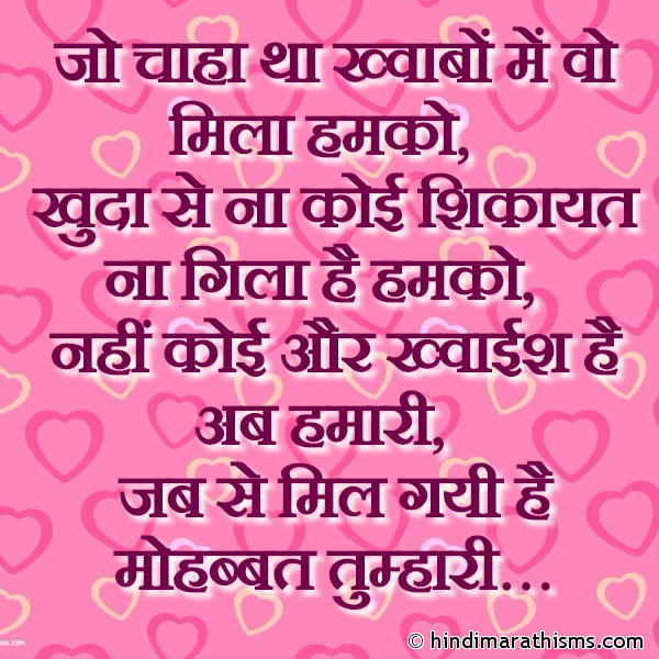 Love Shayari in Hindi for Wife LOVE SMS HINDI Image