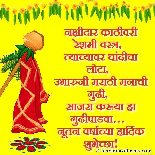 Nutan Varshachya Hardik Shubhechha GUDI PADWA SMS MARATHI Image