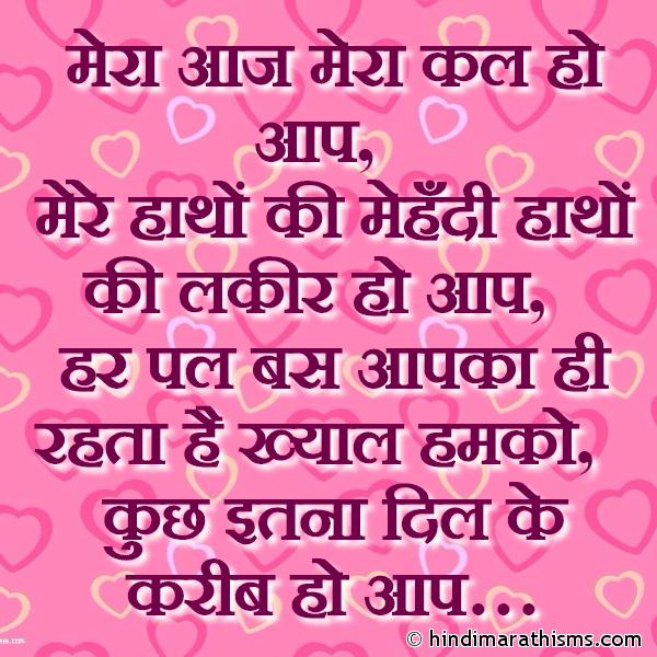 Romantic Hindi love SMS for Husband