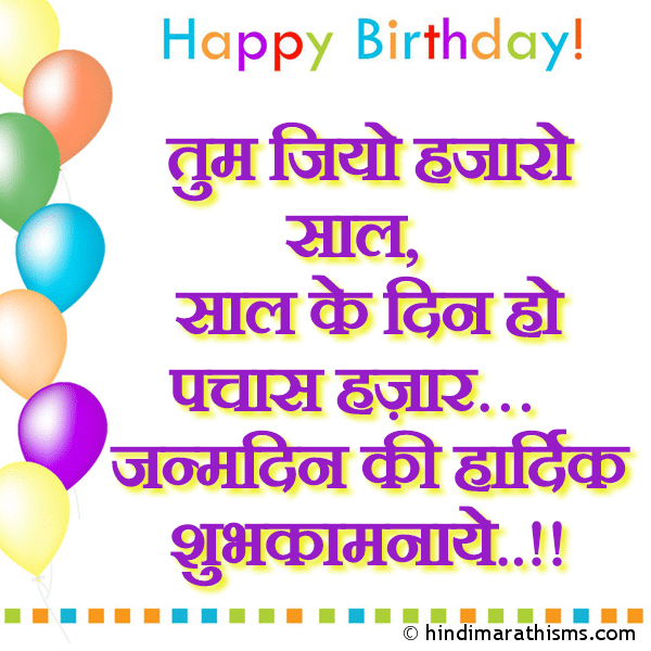 Tum Jiyo Hazaro Saal SMS BIRTHDAY SMS HINDI Image