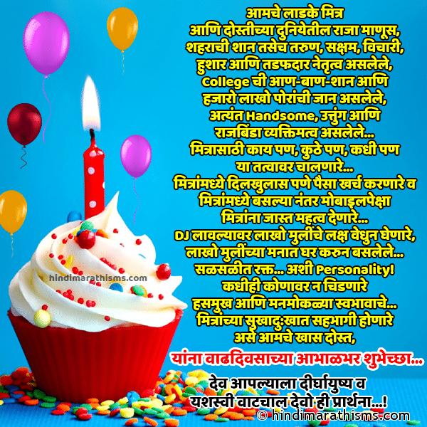 वाढदिवसाच्या हार्दिक शुभेच्छा मित्रासाठी | Vadhdivsachya Funny Shubhechha BIRTHDAY SMS MARATHI Image