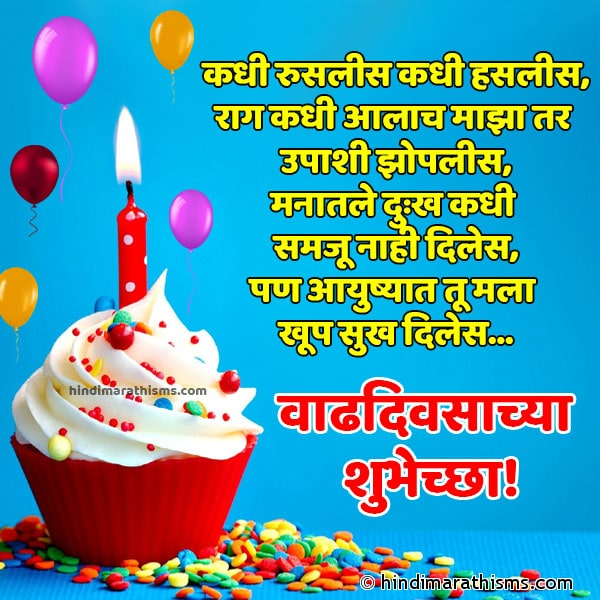 Baykocha Vadhdivas | Birthday SMS for Wife in Marathi BIRTHDAY SMS MARATHI Image