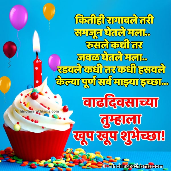 Birthday SMS for Husband in Marathi BIRTHDAY SMS MARATHI Image