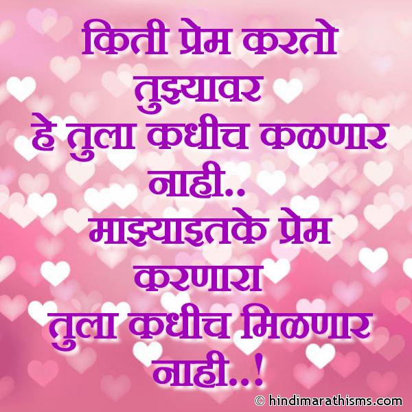 Kiti Prem Karto Tujhyavar LOVE SMS MARATHI Image