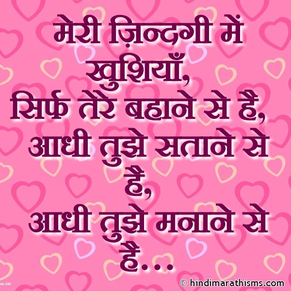 Meri Zindagi Me Khushiyaan RUTHNA MANANA SMS HINDI Image