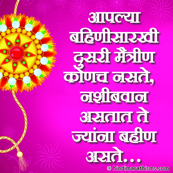 Nashibvaan Astaat Te Jyana Bahin Aste Image