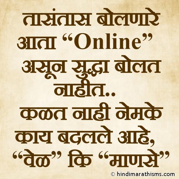 Online Asun Sudhha Manse Bolat Nahit Image