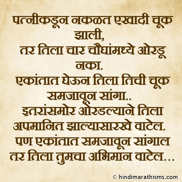 Patnikadun Nakalat Ekhadi Chuk Jhali Tar REAL FACT SMS MARATHI Image
