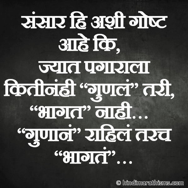 Sansaar Hi Ashi Gosht Ahe Ki NAVRA-BAYKO GRAFFITI MARATHI Image