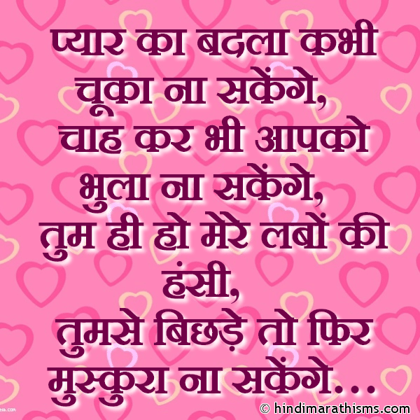 Tumse Bichde To Muskura Na Sakenge LOVE SMS HINDI Image