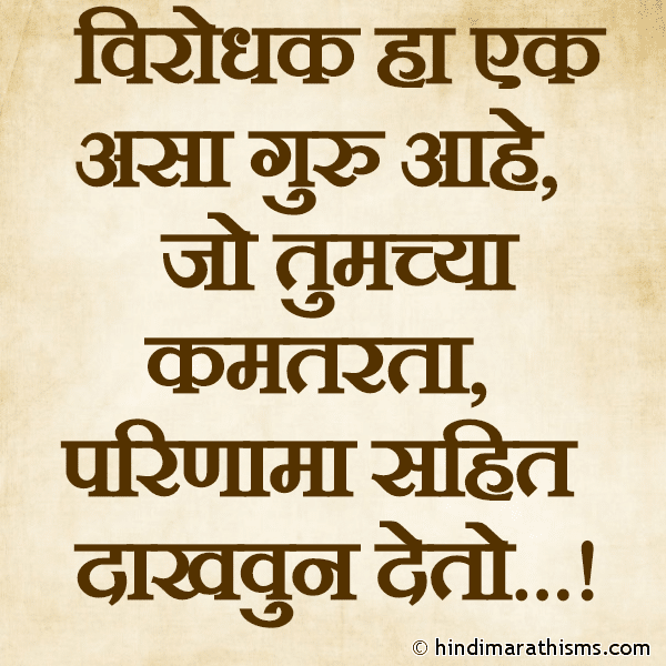 Virodhak Ha Tumcha Guru Ahe REAL FACT SMS MARATHI Image