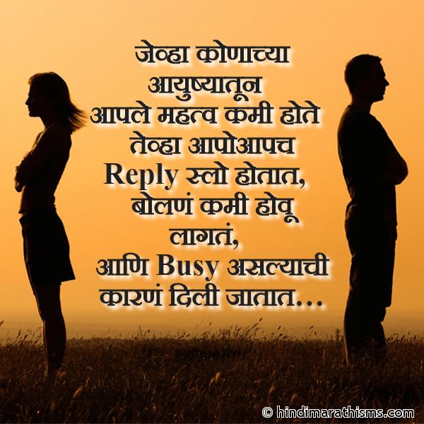 Aaple Mahatava Jevha Kami Hote HATE SMS MARATHI Image