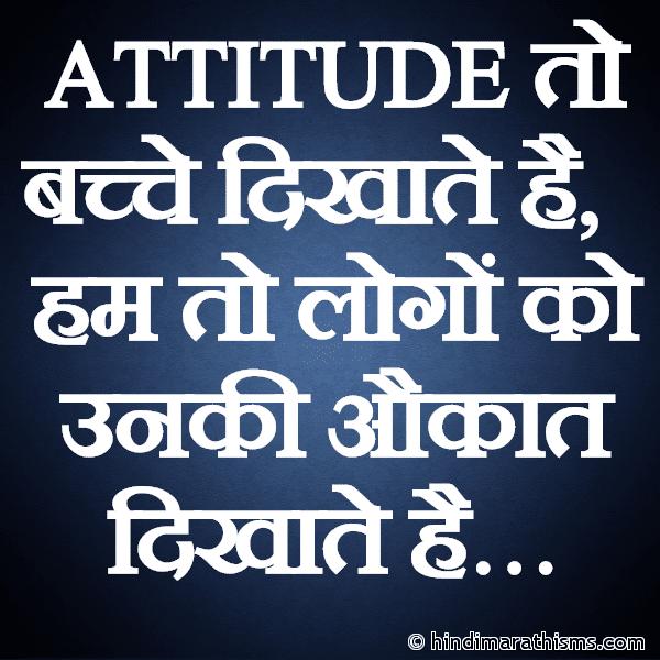 Hum Logon Ko Unki Aukat Dikhate Hai WHATSAPP ATTITUDE STATUS HINDI Image