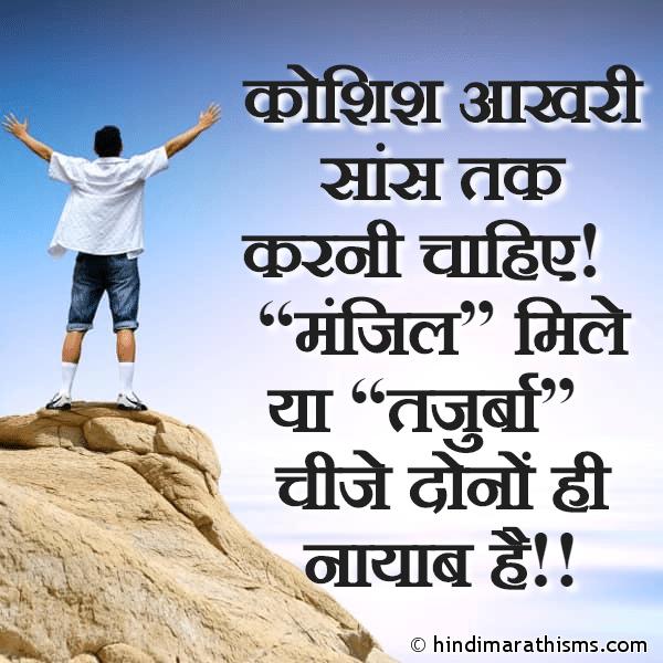 Koshish Ankhir Tak Karni Chahiye