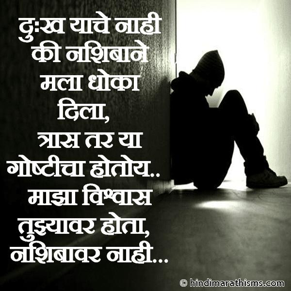 Majha Vishwas Tujhyavar Hota BREAK UP SMS MARATHI Image
